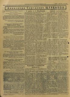 Газета «Известия» №110 от 12 мая 1945 года_02
