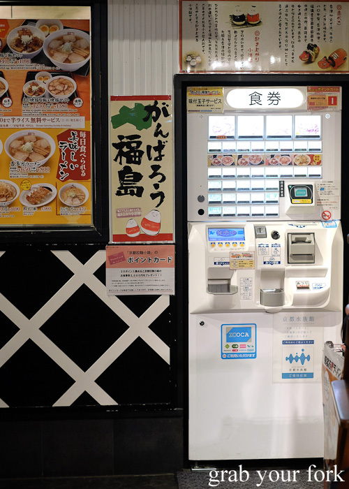 Bannai Shokudo vending machine at Kyoto Ramen Street inside Kyoto station, Japan