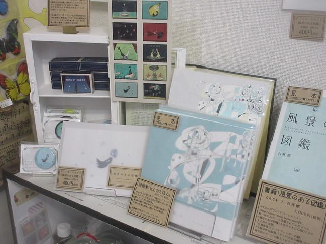 金星灯百貨店(東長崎)