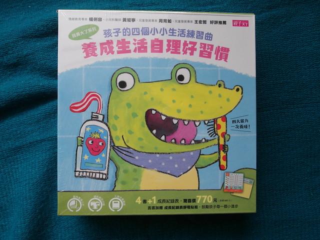 套書送贈品,是鼓勵寶寶練習生活自理的成長記錄表哦!@《我長大了》系列套書,從扮家家酒學會生活自理