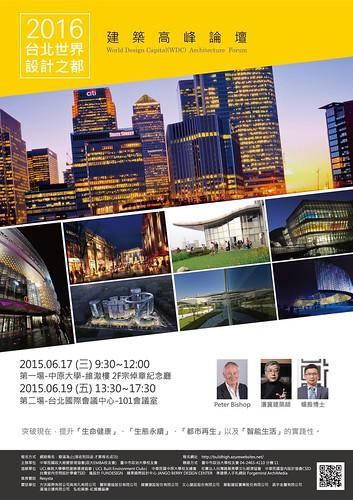 2016臺北世界設計之都 建築高峰論壇