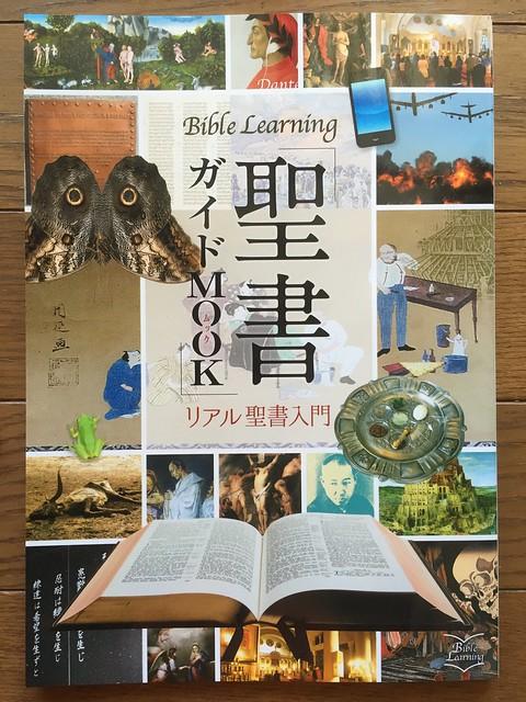 聖書ガイドMOOKリアル聖書入門