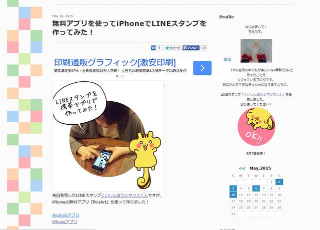 20150511_すてきなきっかけ.