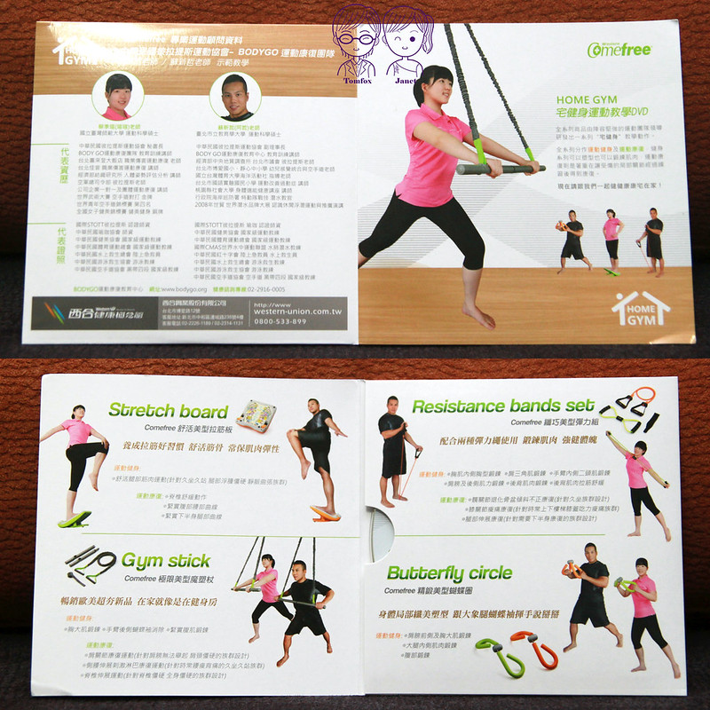 33 Comefre 精鍛美型蝴蝶圈 教學光碟DVD