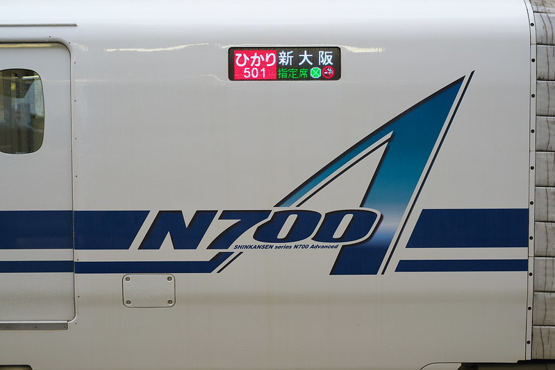 Tokyo Train Story 東海道新幹線 2015年5月