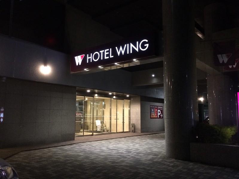 ホテルウィングインターナショナル苫小牧