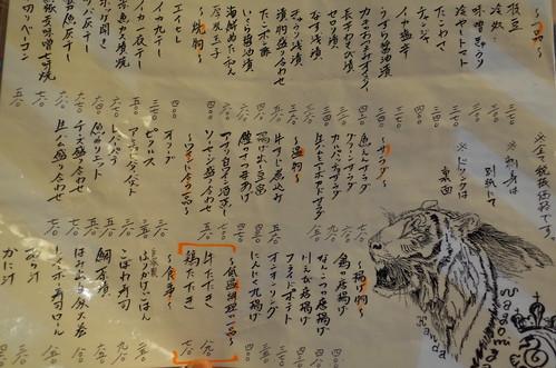 魚えん(Gyoen) 30 menu