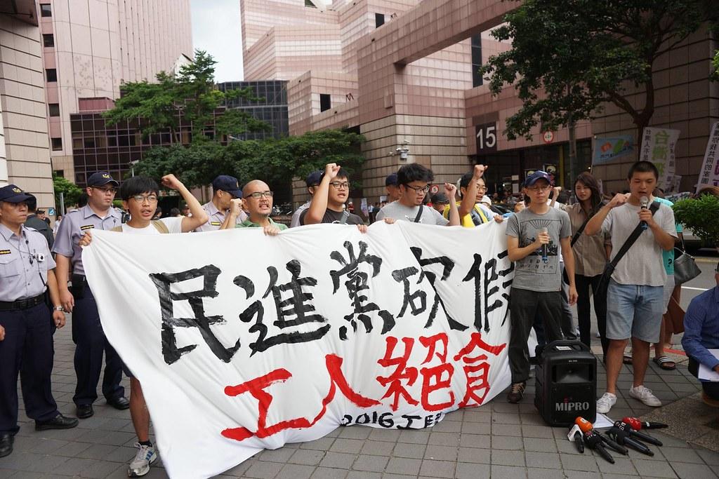 民進黨今天(7/17)下午召開全國黨代表大會,工鬥、高教工會等數個勞工團體也赴場外抗議。(攝影:王顥中)