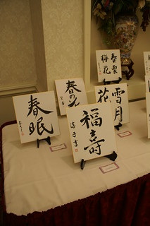 Japanese Calligraphy display @ the luncheon
