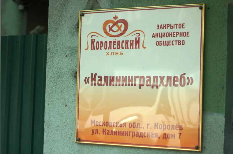 1_Вывеска-предприятия_DSC00957