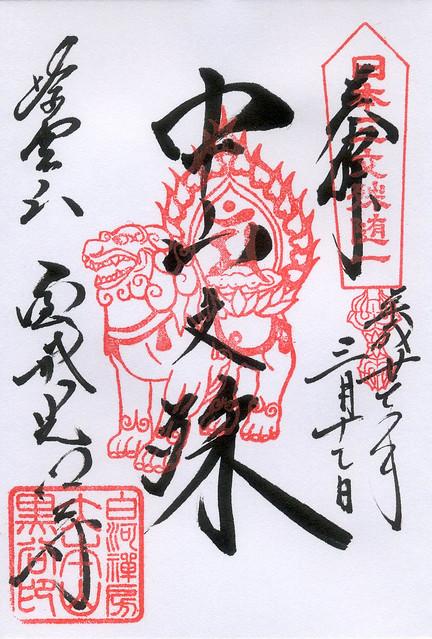 御朱印 日本三文殊 中山文殊/金戒光明寺(Konkai Komyo-ji Temple / Kyoto City) 2015/03/17