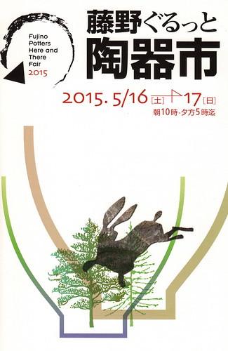 第16回■藤野ぐるっと陶器市■2015