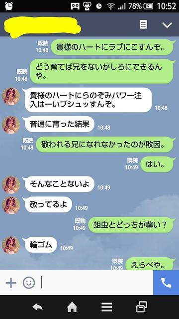 ある日の妹との心温まる会話