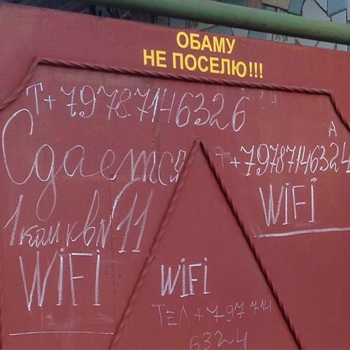 Квартирные хозяева весьма требовательны к политической позиции постояльцев))) #евпатория