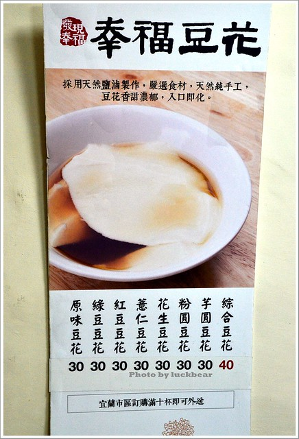 幸福豆花-宜蘭市冰品冷熱甜湯006-DSC_4712