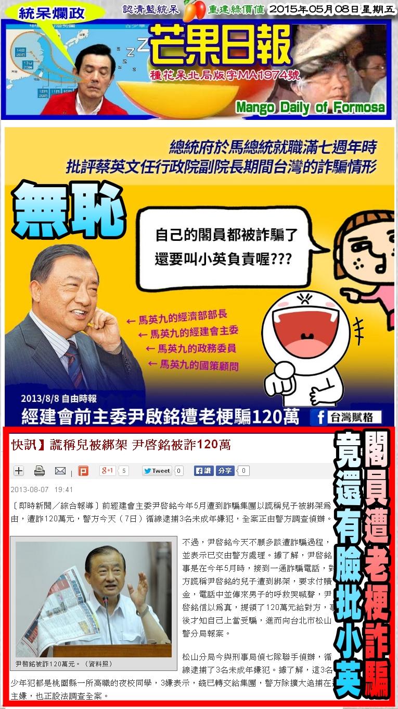 150611芒果日報--統呆爛政--閣員遭老梗詐騙,竟還有臉批小英