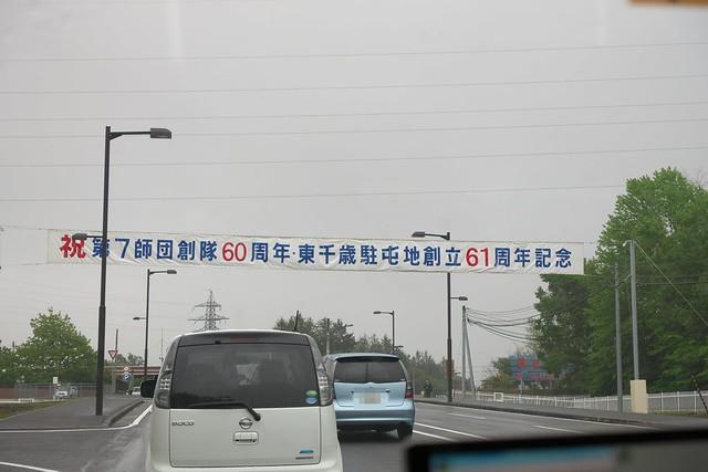 第7師団創隊60周年・東千歳駐屯地創立61周年記念行事_01