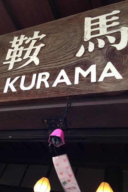 2015/06 叡山電車 鞍馬駅 #03