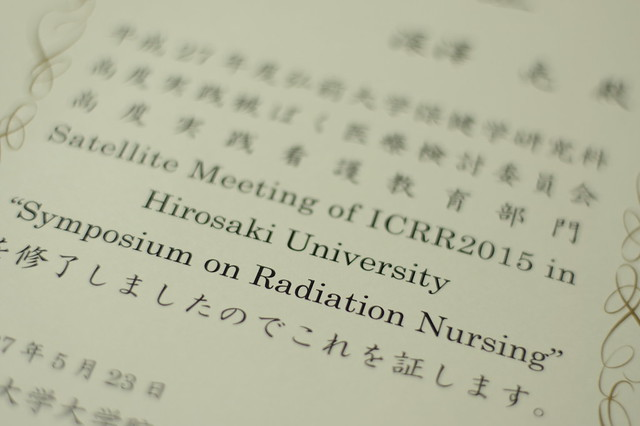 "Certificate of Satellite Meeting of ICRR2015 in Hirosaki University ""Symposium on Radiation Nursing"""
