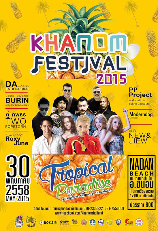 khanom festival 2015