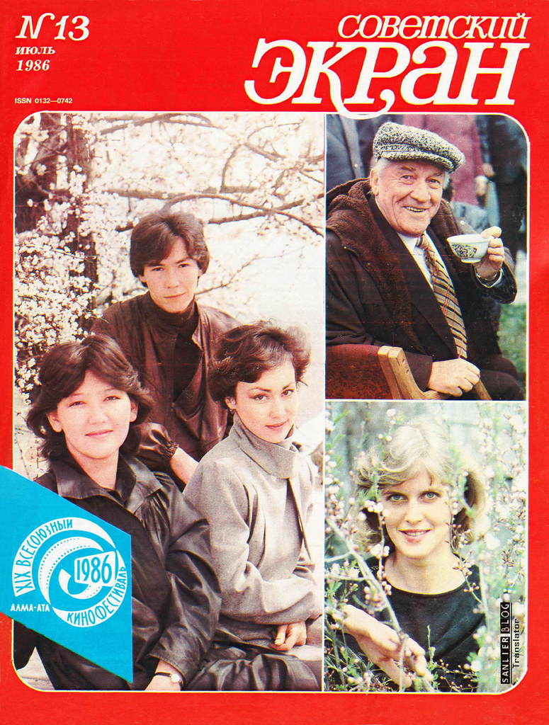 1986年《苏联银幕》封面14