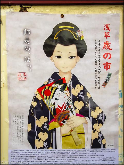 Asakusa Toshi-no-Ichi Poster