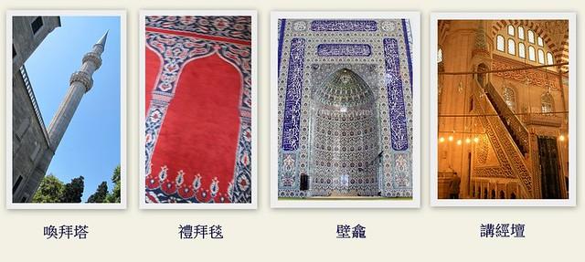 清真寺說明圖