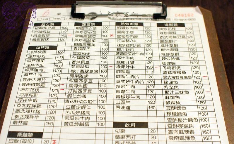 4 大象王朝 menu
