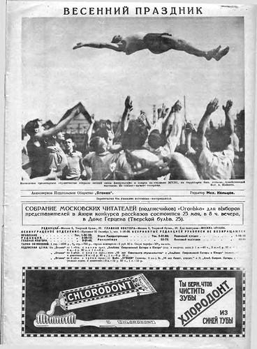 Огонек 1927-21-16
