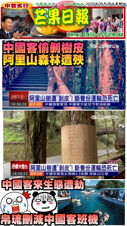 150528芒果日報--支那新聞--支那客偷剝樹皮,阿里山森林遭殃