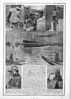 Огонек 1915-11_13