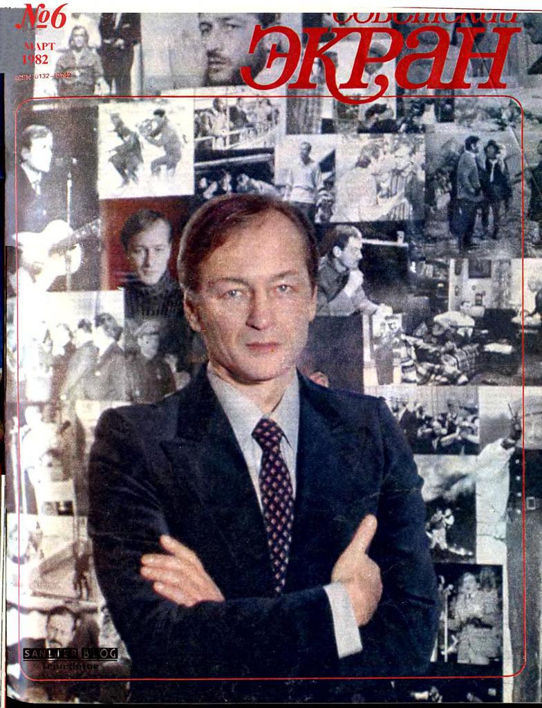 1982《苏联银幕》封面07