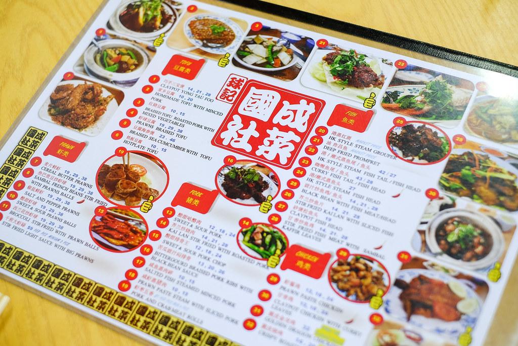 Kok Sen餐厅菜单