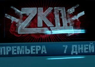 Анонс ЗКД: До премьеры 7 дней