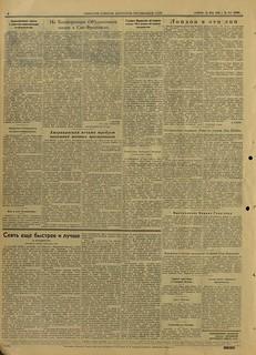 Газета «Известия» №110 от 12 мая 1945 года_04