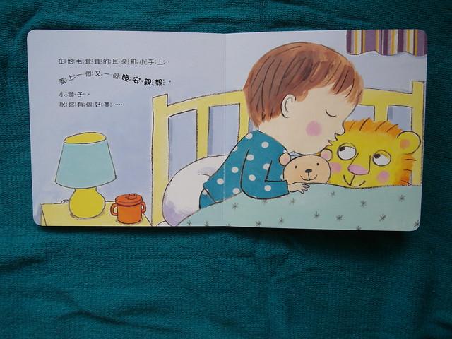 哄你的小獅子睡覺@《我長大了》系列套書,從扮家家酒學會生活自理