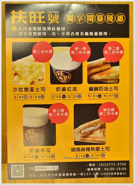 扶旺號鐵板土司紅茶牛乳復興店000-DSC_4736