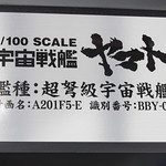 Yamato2199_SVA-34