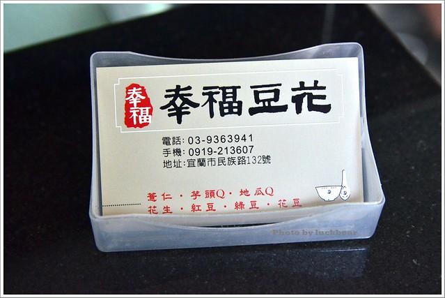幸福豆花-宜蘭市冰品冷熱甜湯000-DSC_4703