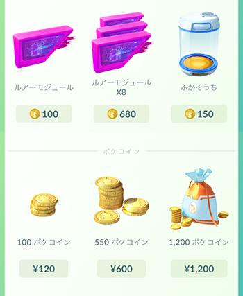 ルアーモジュールは一つ120円