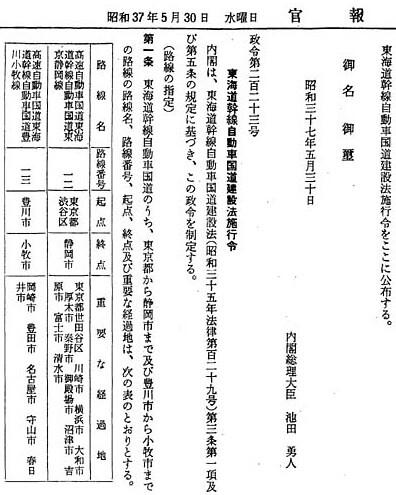 東名が渋谷起点となっている政令