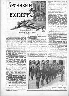 Огонек 1915-31_04