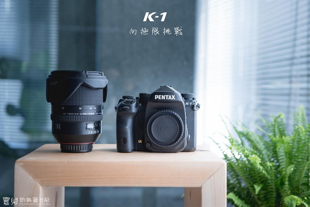 PNETAX KP.享受生活.品味影像  -  開箱實測&心得&實拍