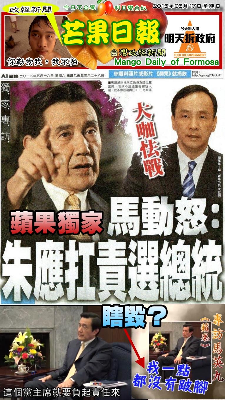 150521芒果日報--政經新聞--大咖怯戰馬動怒,要朱扛責選總統