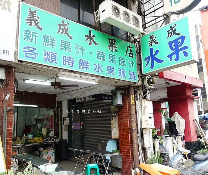 1 義成水果店