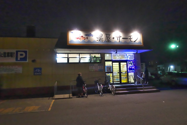 湯屋サーモン2回目_01