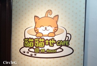 CIRCLEG CAT CAFE 貓貓地 香港 旺角 COOKING HEYHEY (1)