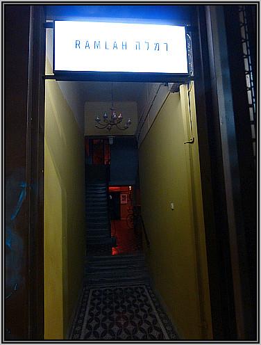 הכניסה ל- רמלה