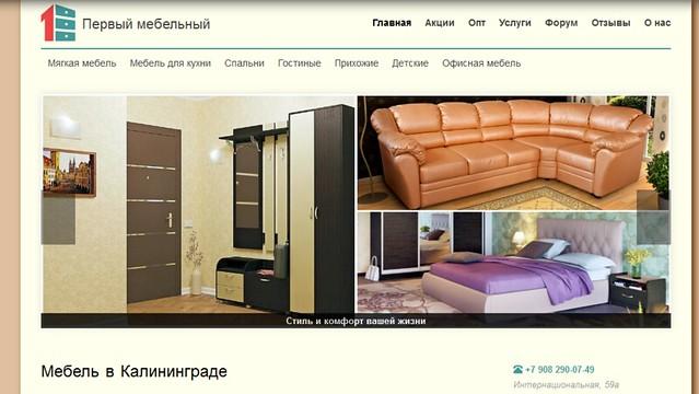 Мебель на Аксакова