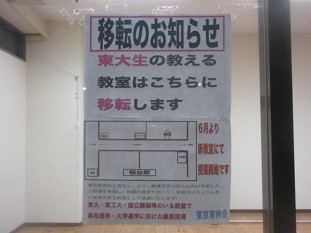 早稲田育伸ゼミナール(桜台)